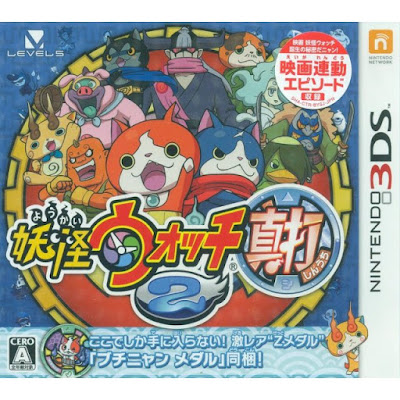 [3DS]Youkai Watch 2 Shinuchi[妖怪ウォッチ2 真打] (JPN) ROM Download