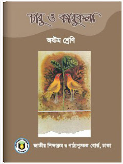 Class 8 Charu kola Pdf ebook  Pdf Book Download Now