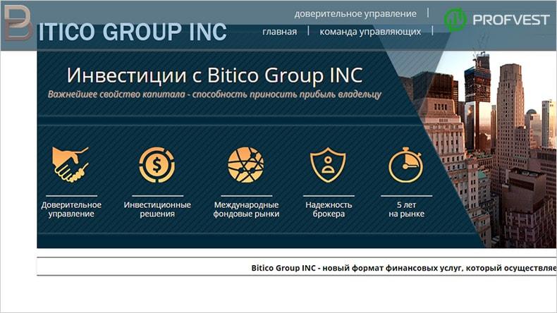Bitico Group Inc обзор и отзывы HYIP-проекта