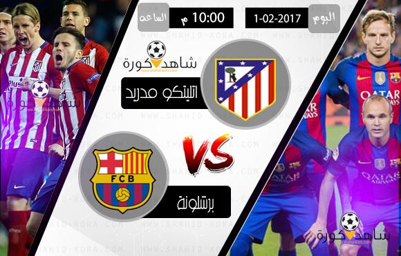 نتيجة مباراة برشلونة واتليتكو مدريد اليوم بتاريخ 01-02-2017 كأس ملك أسبانيا