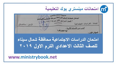 امتحان دراسات اجتماعية الصف الثالث الاعدادى ترم اول 2019 شمال سيناء