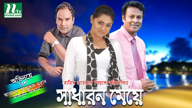 Shadharon Meye (2017) Bangla Natok Ft. Tisha, Majnun and Murad HD