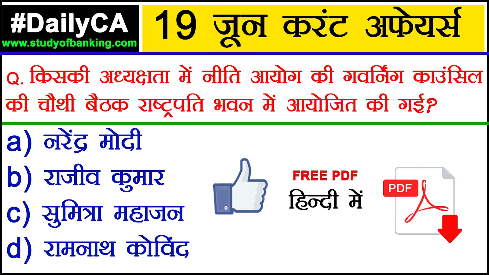 #DailyCA : 19 जून कर्रेंट अफेयर्स 2018 Quiz in Hindi