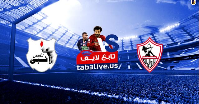 مشاهدة مباراة الزمالك وإنبي بث مباشر اليوم 2020/08/30 الدوري المصري