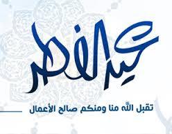 موعد عيد الفطر المبارك 2017 تعرف على تاريخ عيد الفطر وعدد ايام شهر رمضان