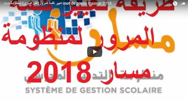 تغيير كلمة المرور(القن السري) لمنظومة مسار mot de passe massar 2018