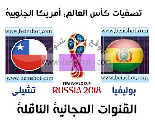 القنوات المجانية الناقلة لمبارة بوليفيا ضد تشيلي في تصفيات كأس العالم أمريكا الجنوبية