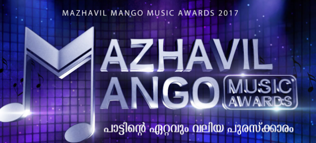 Mazhavil Mango Music Awards 2017