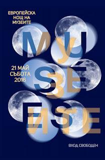 нощ на музеите 2016 програма софия