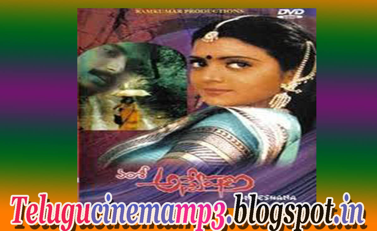Best Quality Telugu MP3 Songs: Anveshana Telugu Movie Mp3