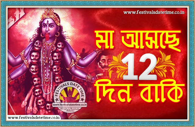 Kali Puja Asche 12 Din Baki, 12 Day Left of Kali Puja