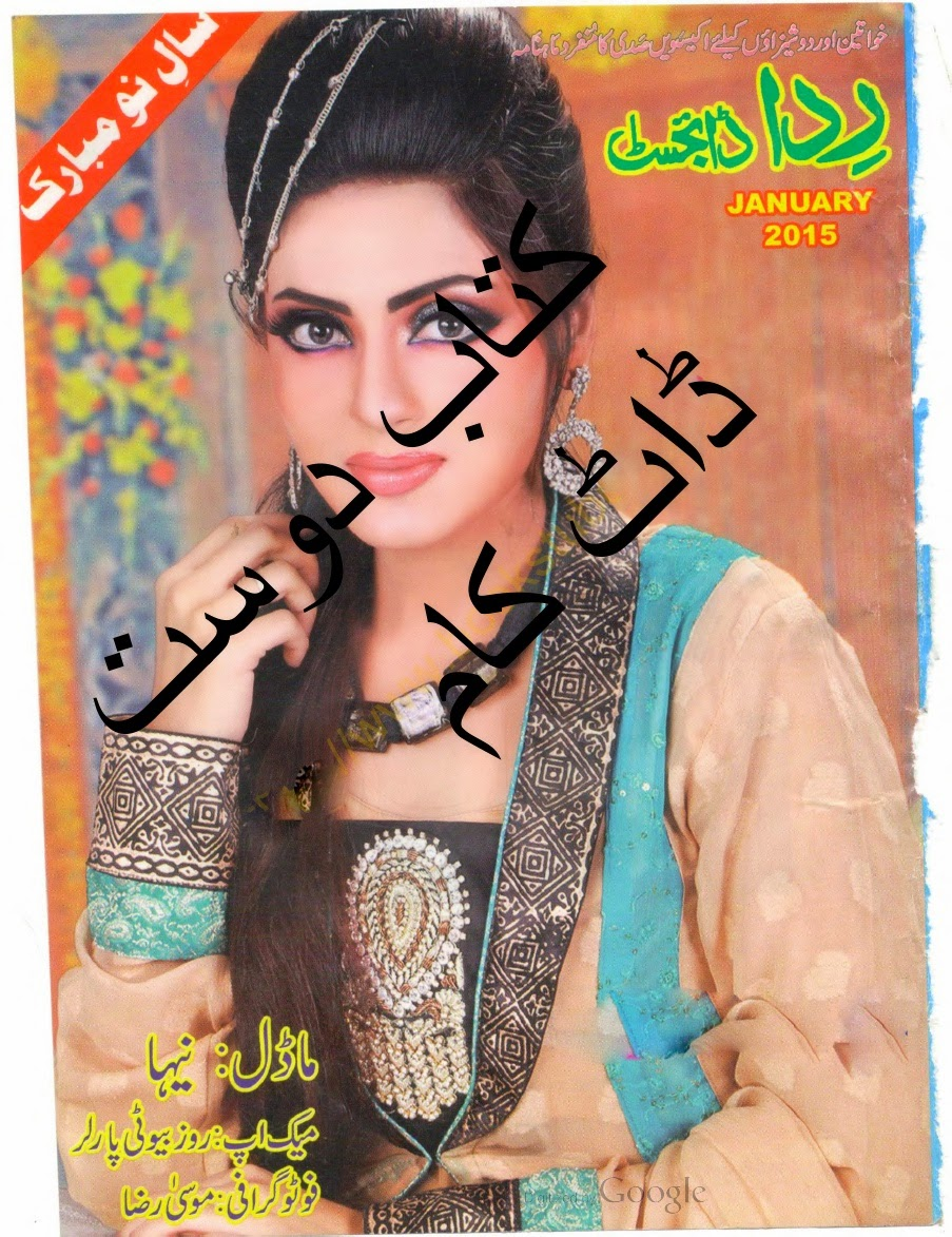 Hina Digest January 2016 Pdf