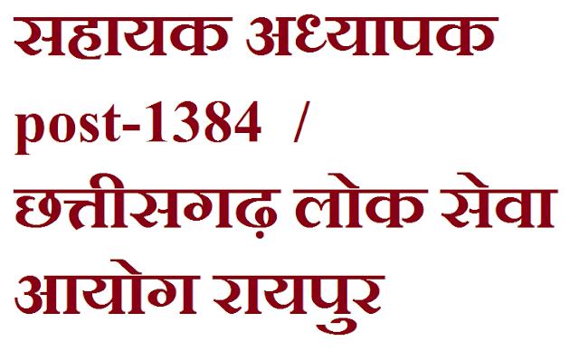 सहायक अध्यापक post-1384  /  छत्तीसगढ़ लोक सेवा आयोग रायपुर