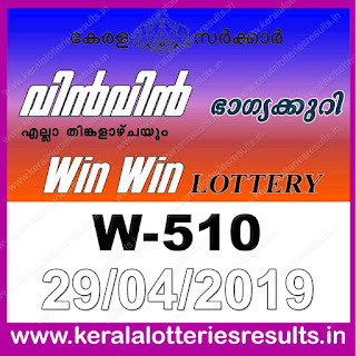 "Keralalotteriesresults.in, ""kerala lottery result 29 4 2019 Win Win W 510"", kerala lottery result 29-4-2019, win win lottery results, kerala lottery result today win win, win win lottery result, kerala lottery result win win today, kerala lottery win win today result, win winkerala lottery result, win win lottery W 510 results 29-4-2019, win win lottery w-510, live win win lottery W-510, 29.4.2019, win win lottery, kerala lottery today result win win, win win lottery (W-510) 29/04/2019, today win win lottery result, win win lottery today result 29-4-2019, win win lottery results today 29 4 2019, kerala lottery result 29.04.2019 win-win lottery w 510, win win lottery, win win lottery today result, win win lottery result yesterday, winwin lottery w-510, win win lottery 29.4.2019 today kerala lottery result win win, kerala lottery results today win win, win win lottery today, today lottery result win win, win win lottery result today, kerala lottery result live, kerala lottery bumper result, kerala lottery result yesterday, kerala lottery result today, kerala online lottery results, kerala lottery draw, kerala lottery results, kerala state lottery today, kerala lottare, kerala lottery result, lottery today, kerala lottery today draw result, kerala lottery online purchase, kerala lottery online buy, buy kerala lottery online, kerala lottery tomorrow prediction lucky winning guessing number, kerala lottery, kl result,  yesterday lottery results, lotteries results, keralalotteries, kerala lottery, keralalotteryresult, kerala lottery result, kerala lottery result live, kerala lottery today, kerala lottery result today, kerala lottery"