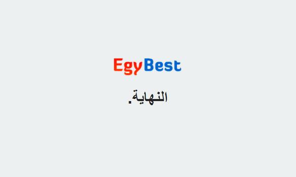 ما السر وراء انغلاق موقع Egybest !!