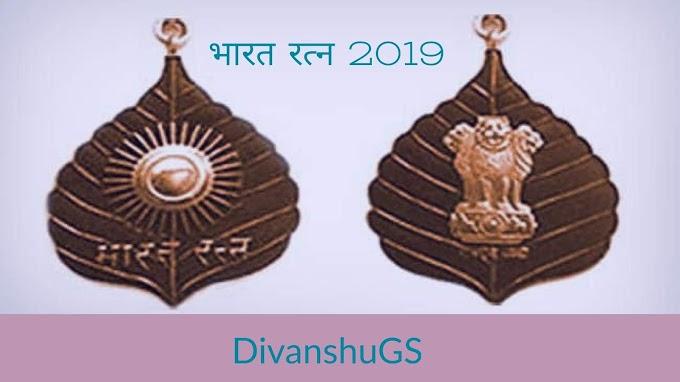 भारत रत्न 2019 से सम्मानित व्यक्ति