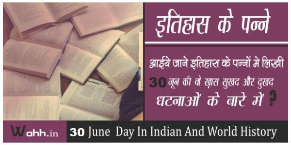 30-June-Aaj-Ka-itihaas-History
