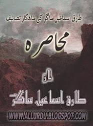 Download Free Muhasra novel by Tariq Ismail Sagar [PDF]