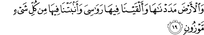 Surat Al Hijr Ayat 19