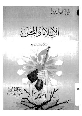 حمل كتاب الابتلاء والمحن - عثمان عبد السلام نوح