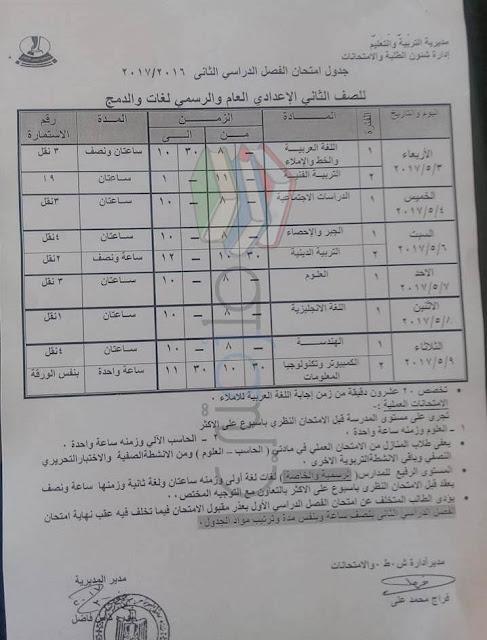 جدول امتحانات الصف الثاني الاعدادي 2017 الترم الثاني محافظة البحر الاحمر