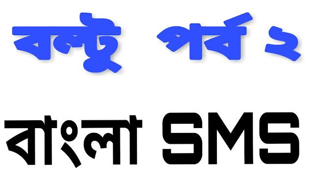 boltu-bangla-jokes-part-1