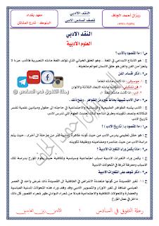 ملزمة النقد الأدبي للست ريزان احمد الجاف جاهزة للطباعة 2016 / 2017