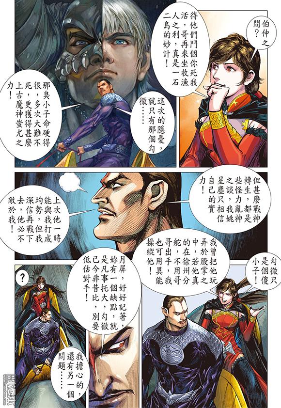 Sơn Hải Nghịch Chiến Chap 83 - Trang 8