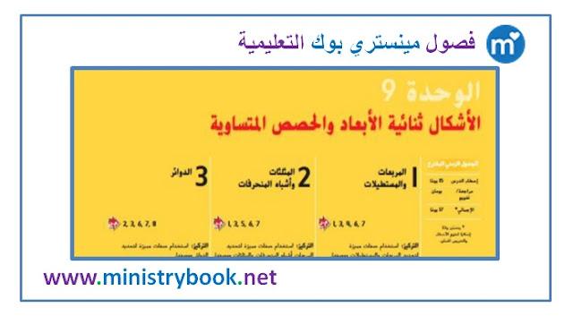دليل المعلم رياضيات للصف الاول الفصل الثالث 2019-2020-2021-2022-2023-2024-2025