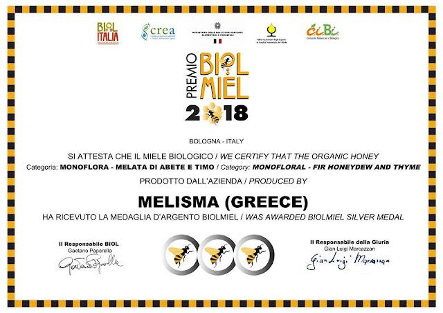 """Παγκόσμιο βραβείο για το μέλι """"Έλατο (βανίλια)- Θυμάρι"""" του Γιάννη Ρεκούμη"""