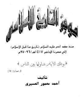 حمل موجز التاريخ الإسلامي منذ آدم عليه السلام إلى عصرنا الحاضر- أحمد معمور العسيري pdf