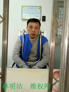 狱中辽宁维权人士林明洁再次会见律师 案卷达17本、5个光盘(约8G)