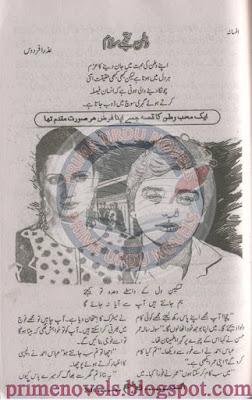 Watan tujhe salam novel by Azra Firdos pdf