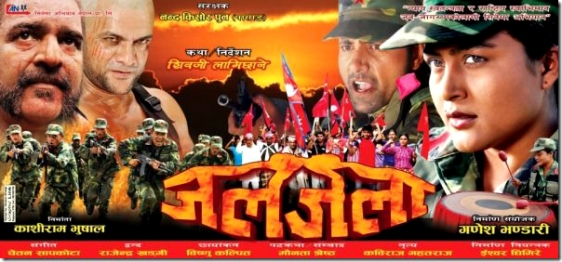 nepali movie poster jaljala
