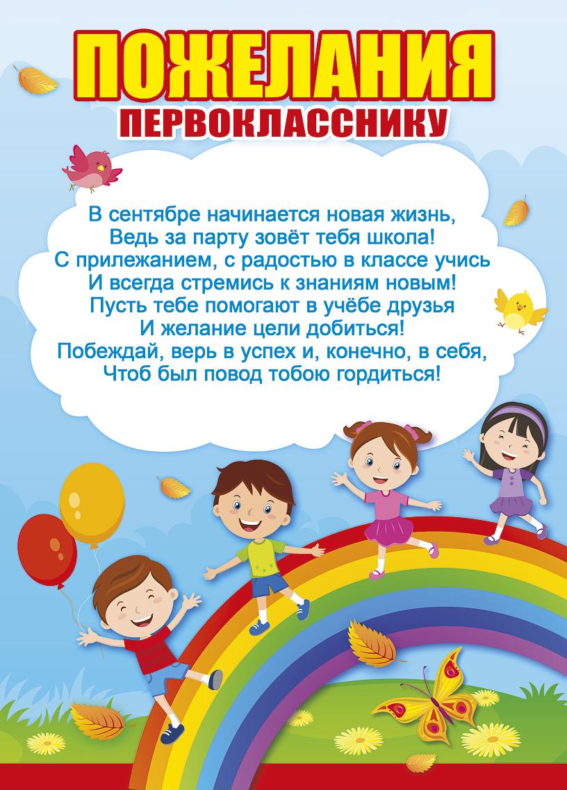 Открытка день, первый раз в первый класс картинки поздравления для родителей