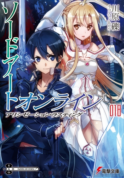 Sword Art Online Alicization novela ligera 18