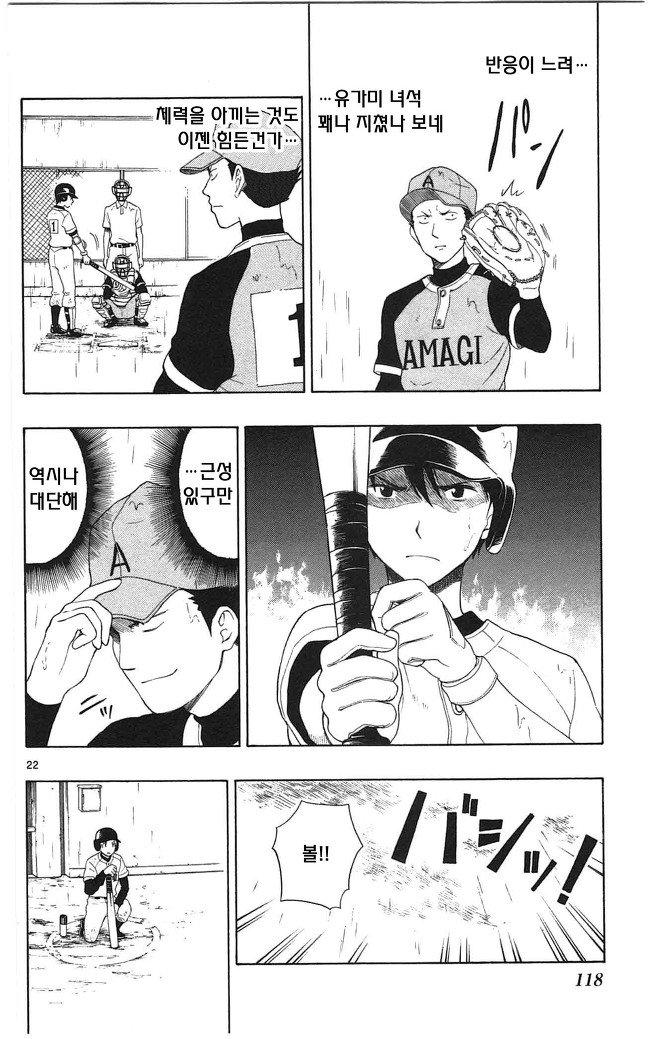유가미 군에게는 친구가 없다 9화의 21번째 이미지, 표시되지않는다면 오류제보부탁드려요!