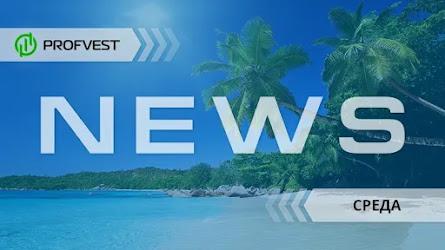Новостной дайджест хайп-проектов за 29.07.20. Важное обновление от Ecos