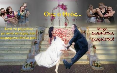 ''ΟΥΣ Ο ΘΕΟΣ....ΧΩΡΙΖΕΤΩ''!!!..ΤΟ ΚΑΛΟΣΩΡΙΖΟΥΜΕ ΕΠΙΤΕΛΟΥΣ ΚΑΙ ΣΤΟ ΗΡΑΚΛΕΙΟ ΤΗΝ ΔΕΥΤΕΡΑ!!!