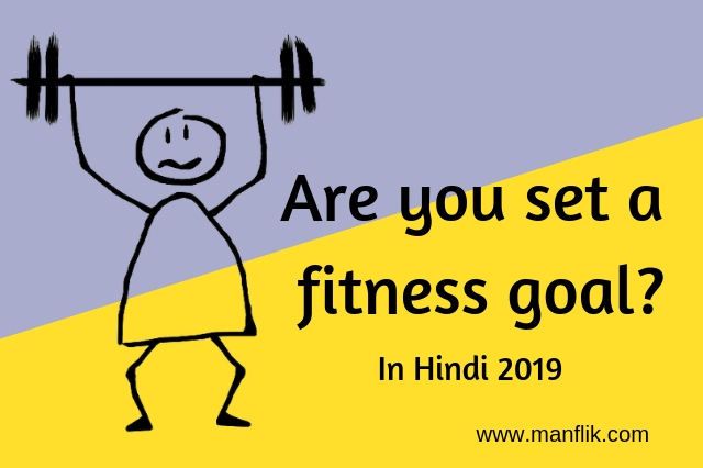 Are you set a fitness goal? Gym motivation for men 2019 in hindi.