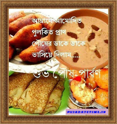 2018 Poush Parbon Puja Date Time, Poush Sankrant