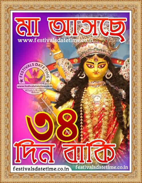 Maa Durga Asche 34 Days Left, Maa Asche 34 Din Baki Pic