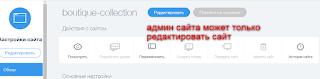 панель сайта у админа wix