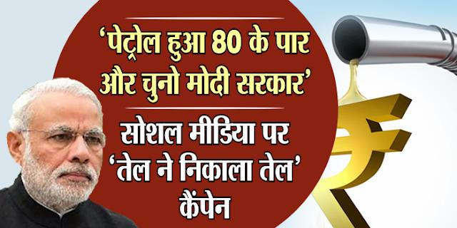 भाजपा ने 55 पर हाहाकार मचा दिया था, अब 88 कर दिया पेट्रोल | National News