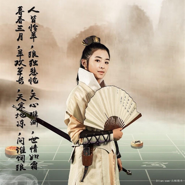 New Xiao Shi Yi Lang 2016 wuxia drama adapted from Gu Long's novel starring Yan Kuan