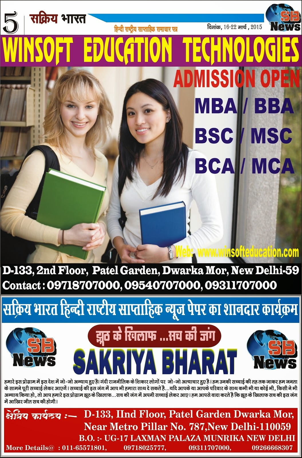 metro news hindi