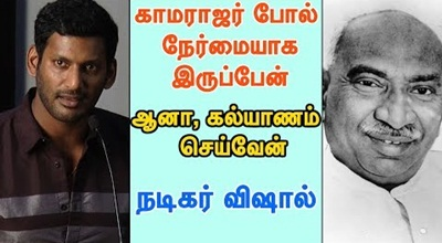 I will be like Kamarajar but still will get married says Actor Vishal