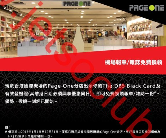 The DBS Black Card:免費換領機場雜誌/報紙優惠(至31/12) ( Jetso Club 著數俱樂部 )