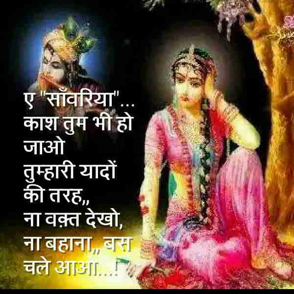 Radha Krishna Sad Love Quotes In Hindi – Daily Inspiration