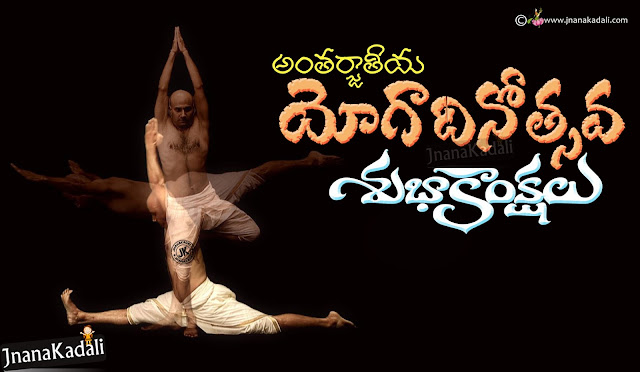 Yoga Day wallpapers, International yoga Day messages, Yoga Importance in Telugu